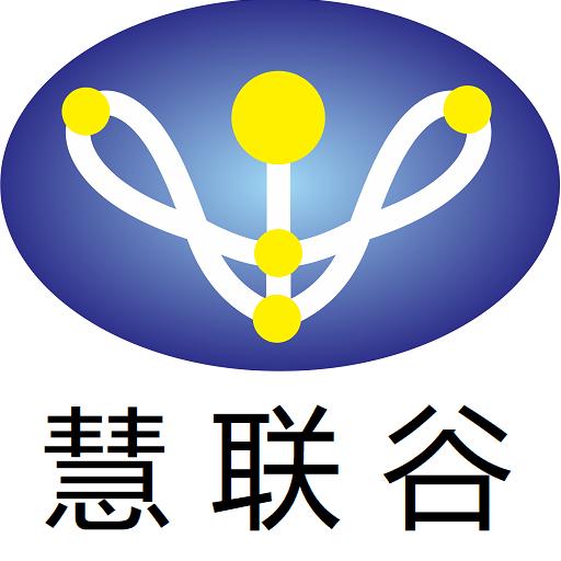 慧联谷-智慧连接 终端入云